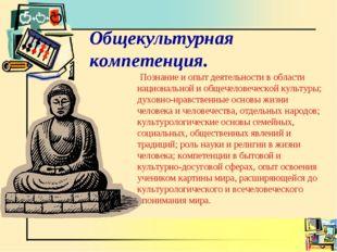 Познание и опыт деятельности в области национальной и общечеловеческой культ