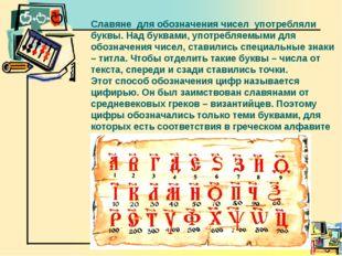 Славяне для обозначения чисел употребляли буквы. Над буквами, употребляемыми
