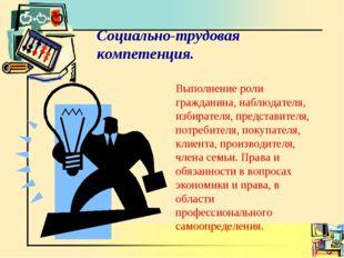 Выполнение роли гражданина, наблюдателя, избирателя, представителя, потребит