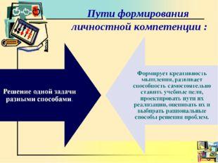 Пути формирования личностной компетенции :
