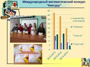 """Международный математический конкурс """"Кенгуру"""""""