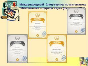 Международный блиц-турнир по математике «Математика – царица наук» (февраль 2