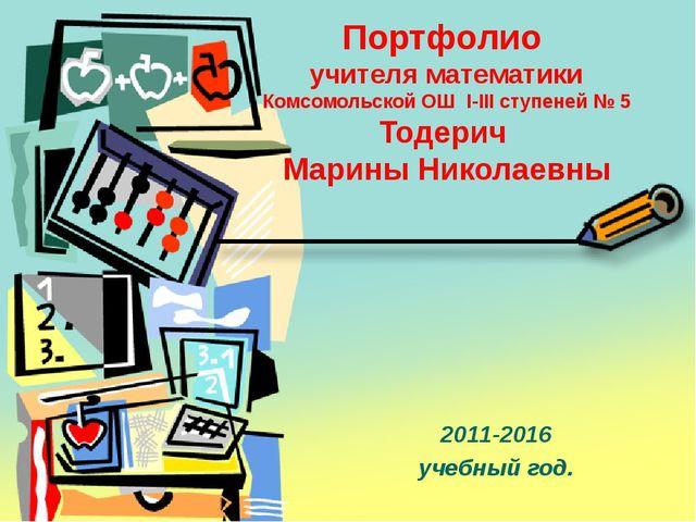 Портфолио учителя математики Комсомольской ОШ I-III ступеней № 5 Тодерич Мари...