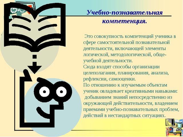 Это совокупность компетенций ученика в сфере самостоятельной познавательной...