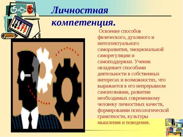 Освоение способов физического, духовного и интеллектуального саморазвития, э...