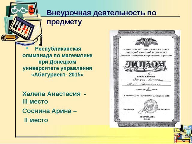 Внеурочная деятельность по предмету Халепа Анастасия - III место Соснина Арин...