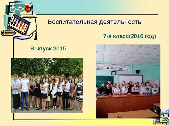 Воспитательная деятельность Выпуск 2015 7-а класс(2016 год)