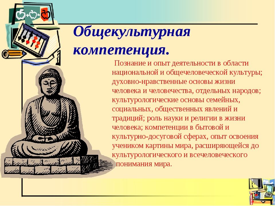 Познание и опыт деятельности в области национальной и общечеловеческой культ...