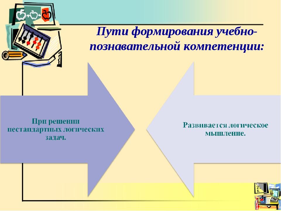 Пути формирования учебно-познавательной компетенции: