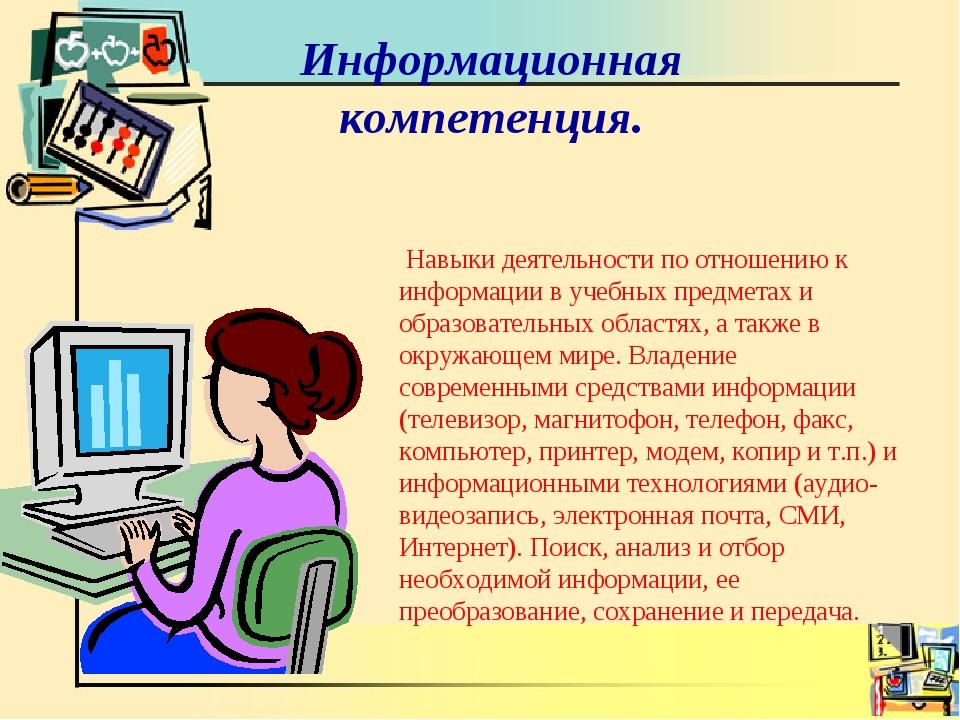 Навыки деятельности по отношению к информации в учебных предметах и образова...