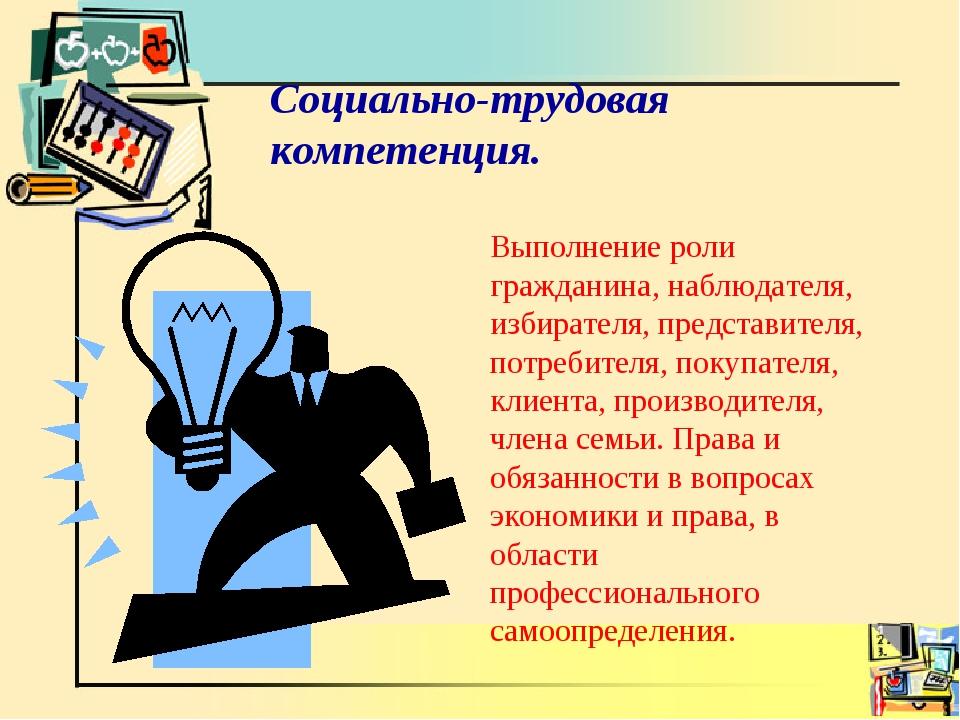Выполнение роли гражданина, наблюдателя, избирателя, представителя, потребит...