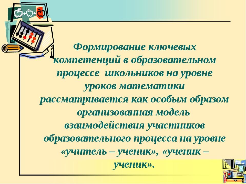 Формирование ключевых компетенций в образовательном процессе школьников на ур...