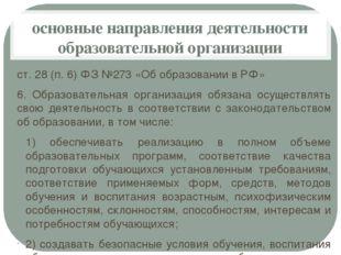 основные направления деятельности образовательной организации ст. 28 (п. 6) Ф