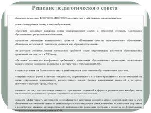 Решение педагогического совета обеспечить реализацию ФГОС НОО, ФГОС ООО в соо