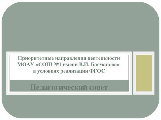 Педагогический совет Приоритетные направления деятельности МОАУ «СОШ №1 имени...