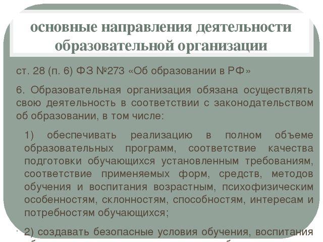основные направления деятельности образовательной организации ст. 28 (п. 6) Ф...