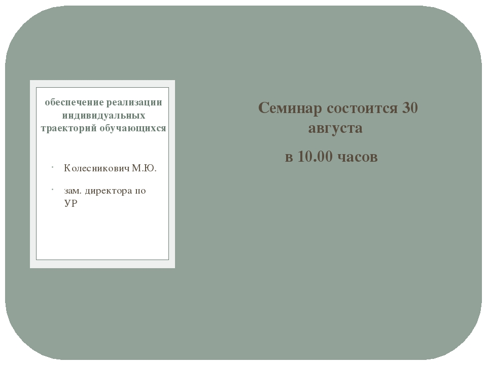 Семинар состоится 30 августа в 10.00 часов Колесникович М.Ю. зам. директора...