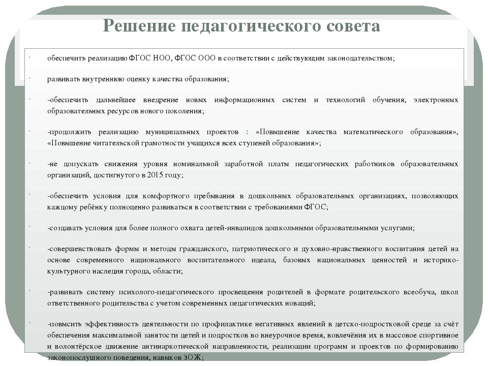 Решение педагогического совета обеспечить реализацию ФГОС НОО, ФГОС ООО в соо...