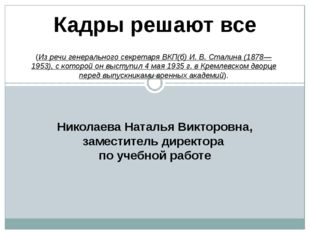 Кадры решают все (Из речи генерального секретаря ВКП(б) И. В. Сталина (1878—1