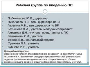 Рабочая группа по введению ПС Побежимова Ю.В., директор Николаева Н.В., зам.