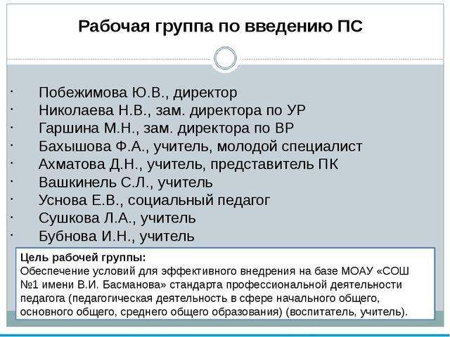 Рабочая группа по введению ПС Побежимова Ю.В., директор Николаева Н.В., зам....