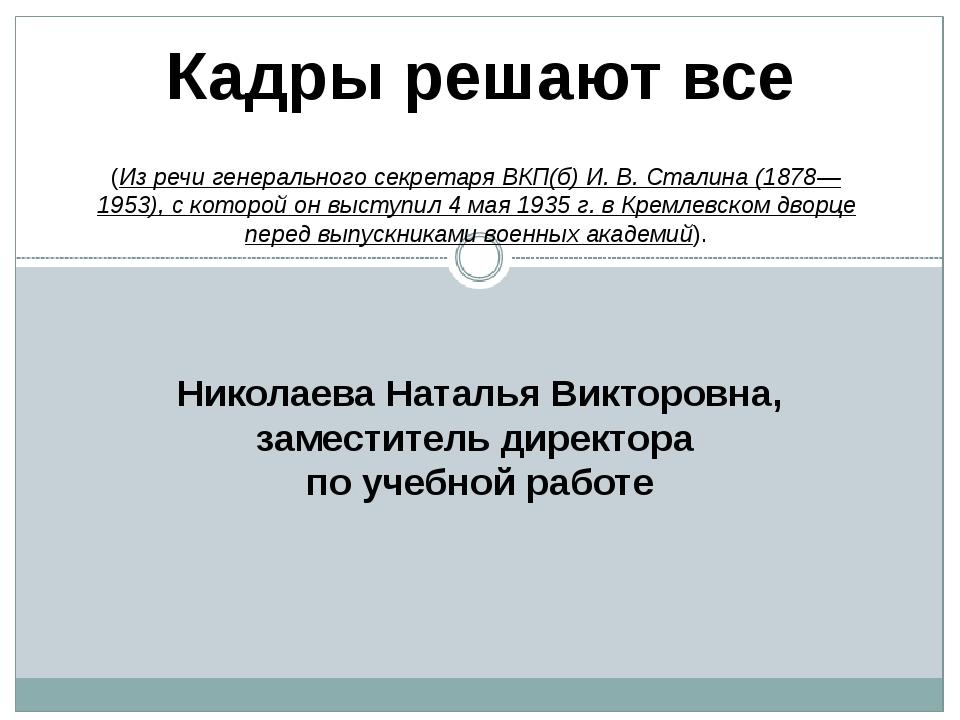 Кадры решают все (Из речи генерального секретаря ВКП(б) И. В. Сталина (1878—1...