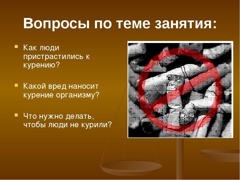 Какой вред наносит курение организму