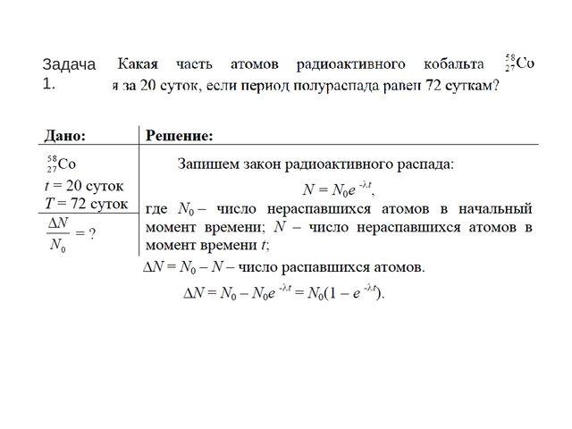 Решение задачи по ядерной физике скорая помощь студенту психология краткий курс