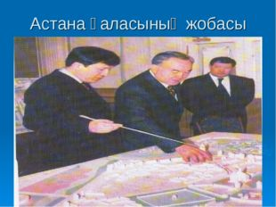 Астана қаласының жобасы