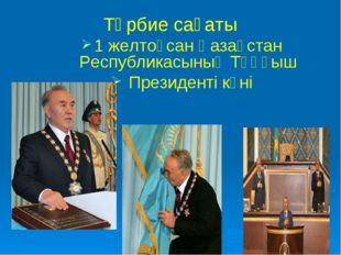 Тәрбие сағаты 1 желтоқсан Қазақстан Республикасының Тұңғыш Президенті күні