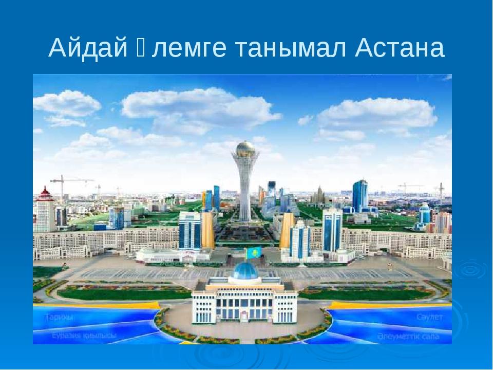 Айдай әлемге танымал Астана