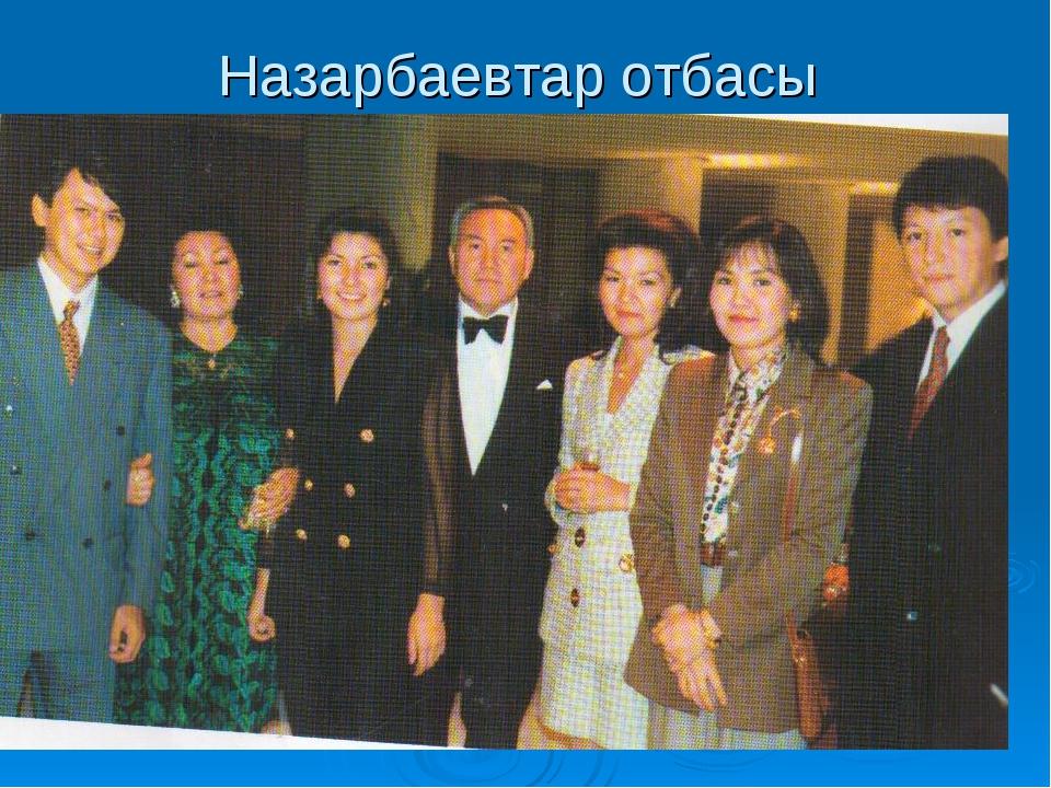 Назарбаевтар отбасы