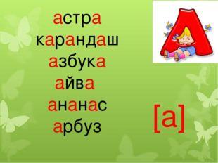 астра карандаш азбука айва ананас арбуз [а]