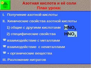 План урока: Азотная кислота и её соли Получение азотной кислоты Химические св