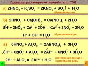 Проверка: рассмотрение реакций с т.зр. ТЭД б) 2HNO3 + Ca(OH)2 = Ca(NO3)2 + 2H