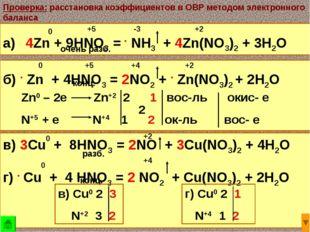 а) 4Zn + 9HNO3 = . NH3 + 4Zn(NO3)2 + 3H2O очень разб. б) . Zn + 4HNO3 = 2NO2