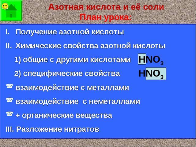 План урока: Азотная кислота и её соли Получение азотной кислоты Химические св...