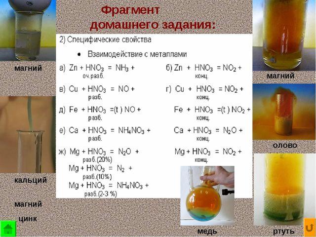 Фрагмент домашнего задания: олово магний ртуть медь магний кальций магний цинк