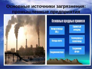 Основные источники загрязнения: промышленные предприятия