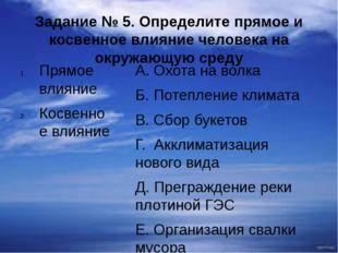 Задание № 5. Определите прямое и косвенное влияние человека на окружающую сре