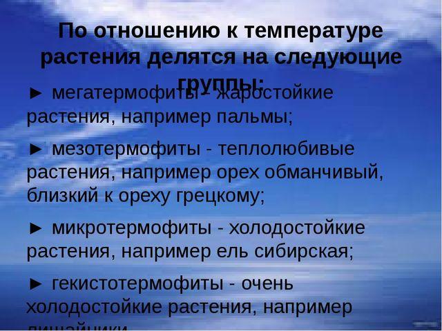 По отношению к температуре растения делятся на следующие группы: ►мегатермоф...