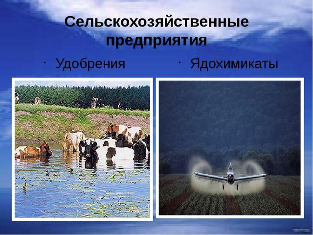 Сельскохозяйственные предприятия Удобрения Ядохимикаты