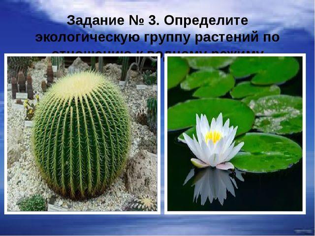 Задание № 3. Определите экологическую группу растений по отношению к водному...