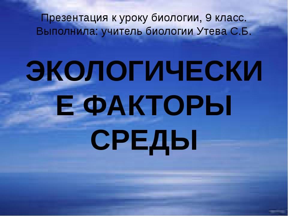 Презентация к уроку биологии, 9 класс. Выполнила: учитель биологии Утева С.Б....
