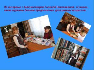 Из интервью с библиотекарем Галиной Николаевной, я узнала, какие журналы боль