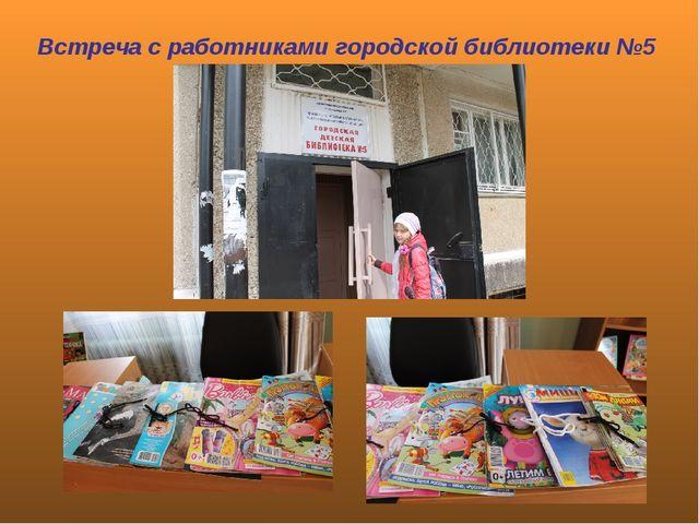 Встреча с работниками городской библиотеки №5