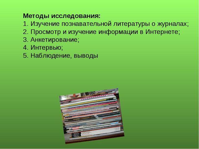 Методы исследования: 1. Изучение познавательной литературы о журналах; 2. Про...