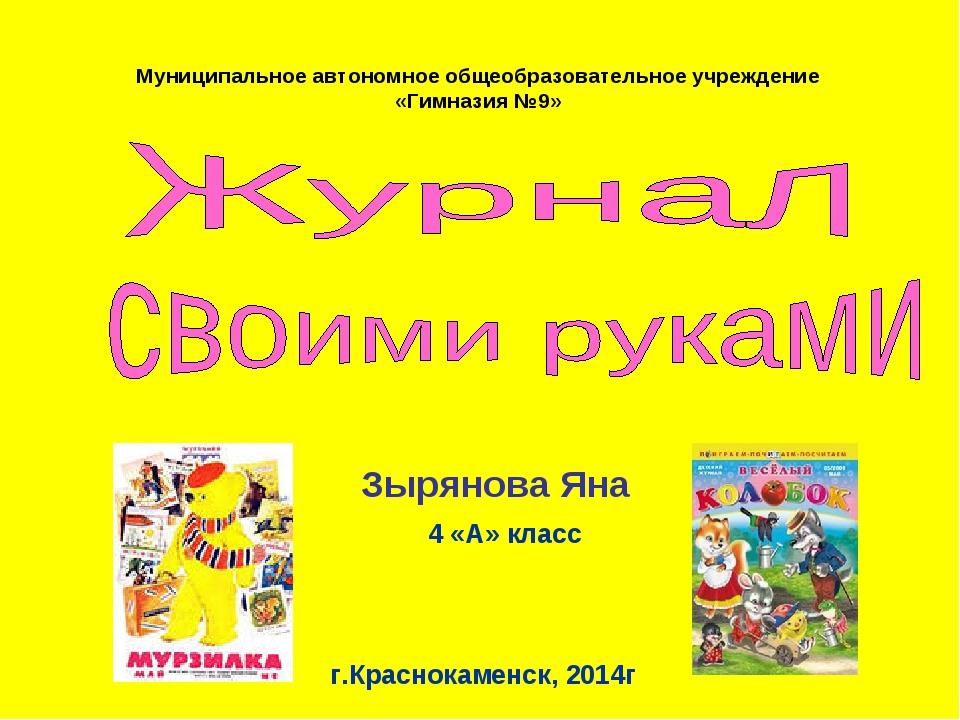 Муниципальное автономное общеобразовательное учреждение «Гимназия №9» г.Красн...