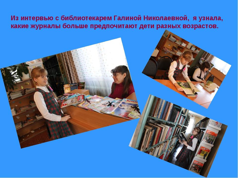 Из интервью с библиотекарем Галиной Николаевной, я узнала, какие журналы боль...