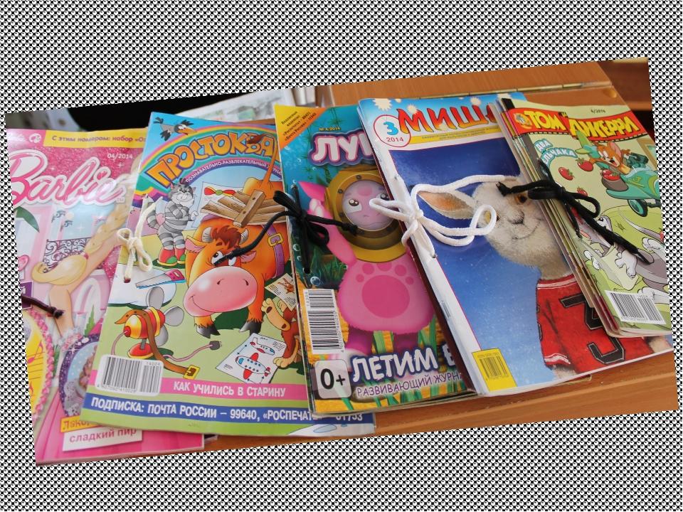 Сайты журналов своими руками